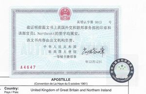 chinese attestation stamp
